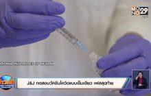 J&J ทดสอบวัคซีนโควิดแบบเข็มเดียว เฟสสุดท้าย