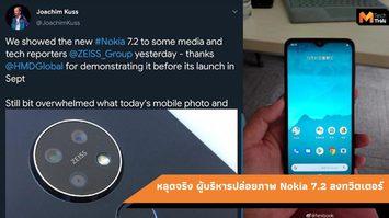 หลุด Nokia 7.2 ผู้บริหารพลาดเผลอทวิตรูปภาพออกมา ทั้งที่ยังไม่เปิดตัว