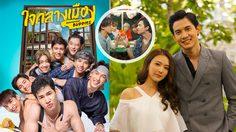 แพรวา-ฟิวส์ บราโว่บอย สุดปลื้ม  Bangkok Buddies ใจกลางเมือง ออนแอร์  Netflix