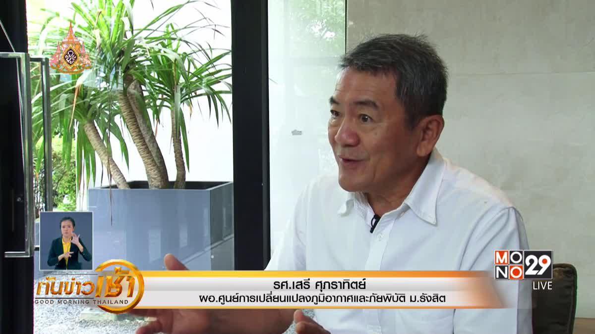 นักวิชาการชี้ไทยเจอภาวะฝนทิ้งช่วง
