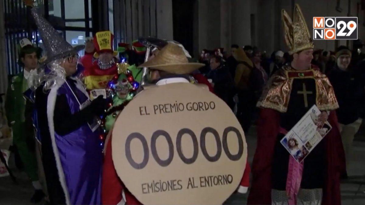ชาวสเปนลุ้นแจ็คพอตช่วงคริสต์มาส 8 หมื่นล้านบาท