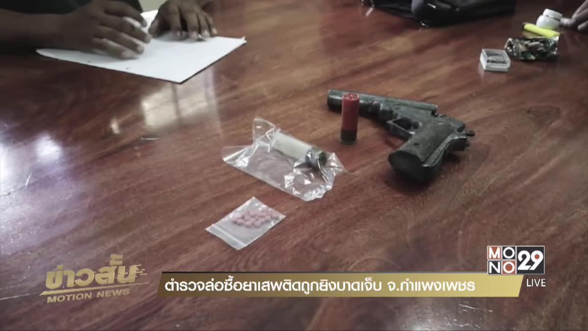 ตำรวจล่อซื้อยาเสพติดถูกยิงบาดเจ็บ จ.กำแพงเพชร