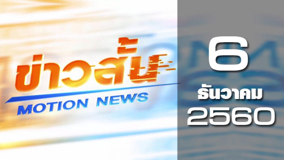 ข่าวสั้น Motion News Break 2 06-12-60