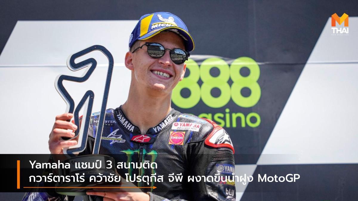 Yamaha แชมป์ 3 สนามติด กวาร์ตาราโร่ คว้าชัย โปรตุกีส จีพี ผงาดขึ้นนำฝูง MotoGP