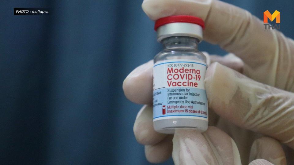อภ.-สมาคม รพ.เอกชน เตรียมเร่งรัดให้ส่งมอบ 'วัคซีนโมเดอร์นา' ตามกำหนดเดิม
