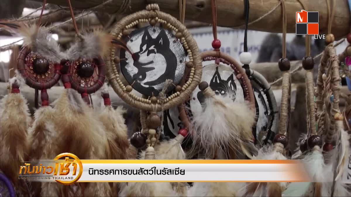 นิทรรศการขนสัตว์ในรัสเซีย