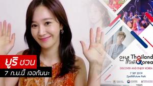 ยูริ Girls' Generation อ้อนโซวอนไทย! 7 กันยายนนี้ มาเจอกันเยอะๆ