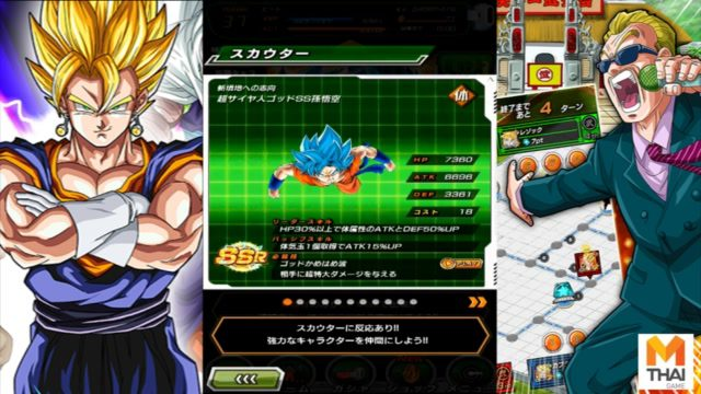 ท่าไม้ตาย LV. MAX เกม Dragon Ball Z Dokkan Battle