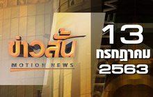 ข่าวสั้น Motion News Break 1 13-07-63