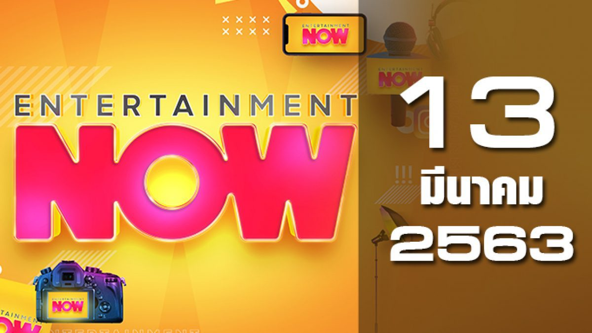Entertainment Now 13-03-63