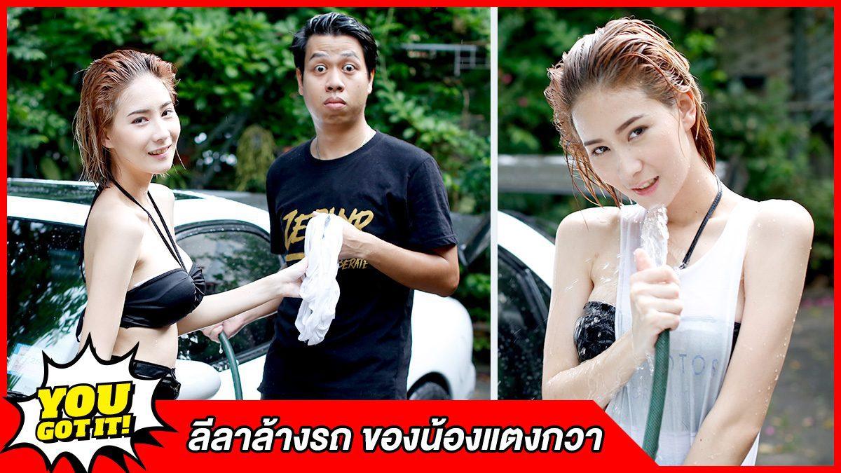 มาดูลีลาการล้างรถของ แตงกวา สาว RUSH ที่ทำให้หนุ่มผู้โชคดีต้องตาลุกวาว Issue 83