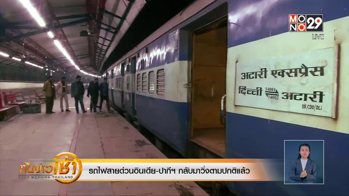 รถไฟสายด่วนอินเดีย-ปากีฯ กลับมาวิ่งตามปกติแล้ว