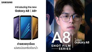 ขายแล้ว!! Samsung Galaxy A8 / A8+ มาพร้อมแคมเปญหนังสั้น 3 แนวผ่านเรื่องราว 3 ช็อต กับ นาย-ณภัทร