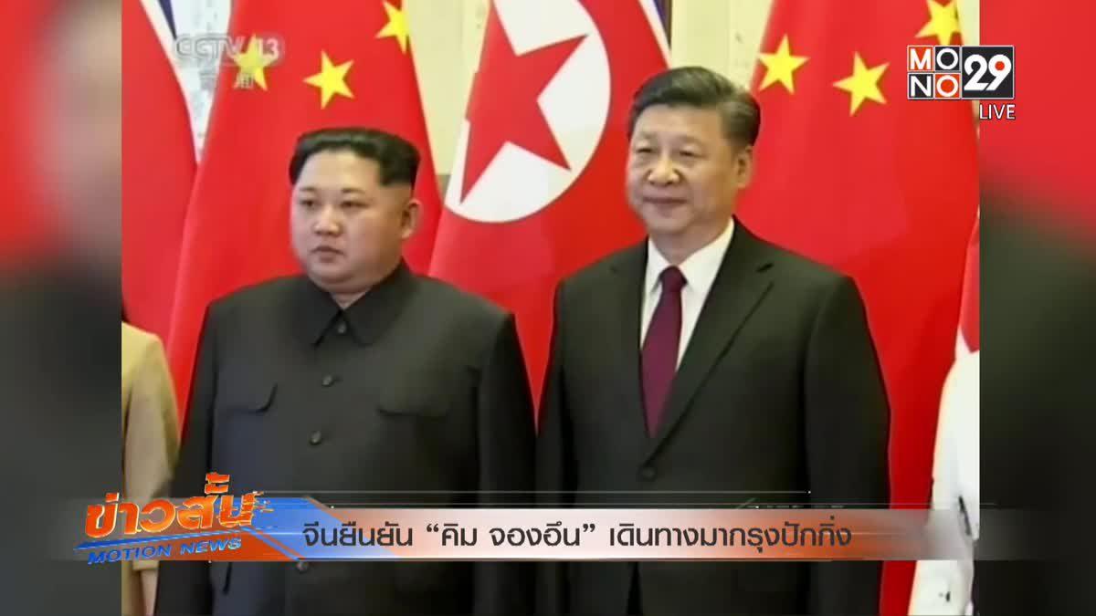 """จีนยืนยัน """"คิม จองอึน"""" เดินทางมากรุงปักกิ่ง"""