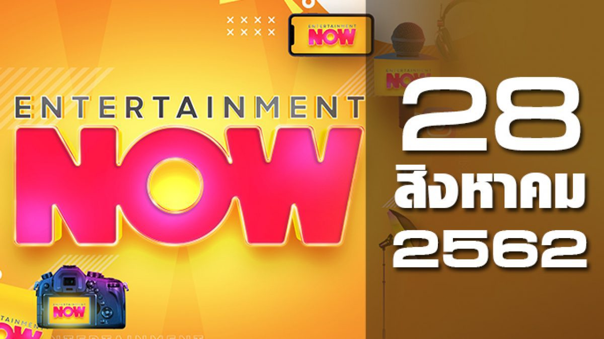 Entertainment Now Break 1 28-08-62