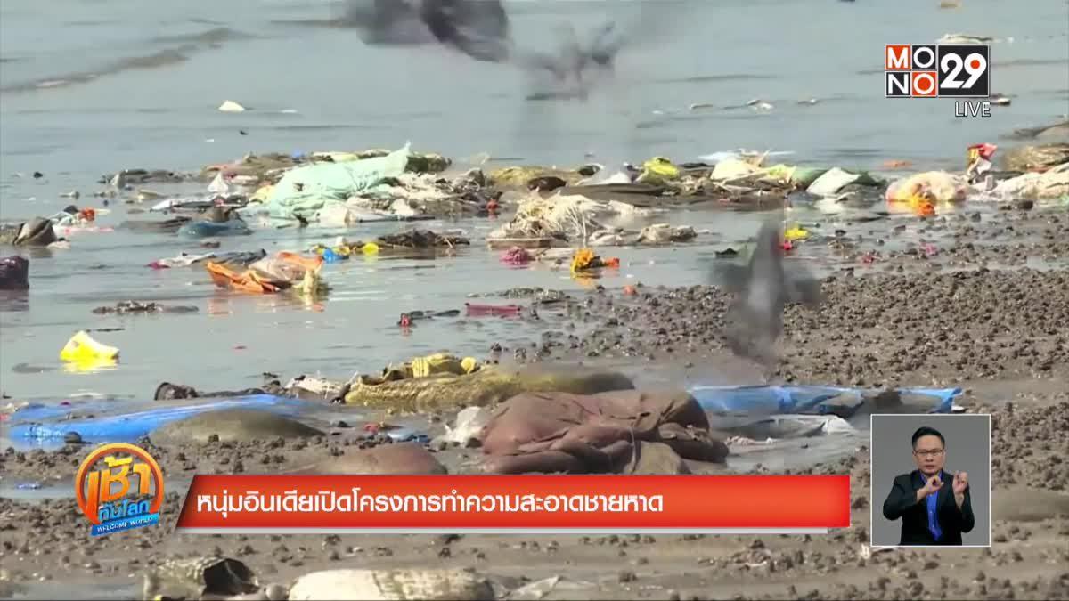 หนุ่มอินเดียเปิดโครงการทำความสะอาดชายหาด