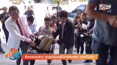 ผู้เสียหายร้องกองปราบ ถูกลูกน้องผู้มีอิทธิพลยิงจนพิการ ผ่านมา 2 ปี คดีไม่คืบ