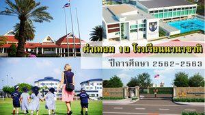 ส่องค่าเทอม 10 โรงเรียนนานาชาติ  ปีการศึกษา 2562-2563