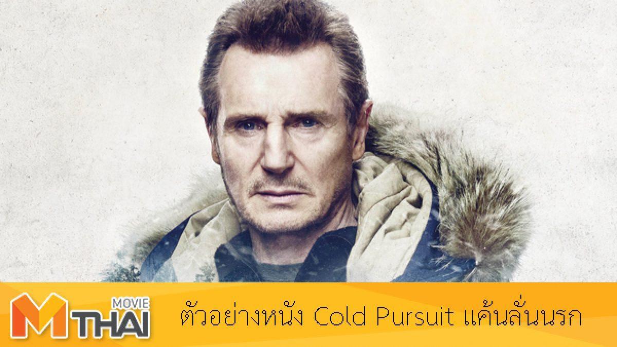 ตัวอย่างหนัง Cold Pursuit แค้นลั่นนรก