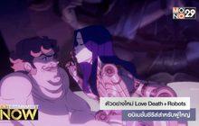 ตัวอย่างใหม่ Love Death + Robots อนิเมชั่นซีรีส์สำหรับผู้ใหญ่