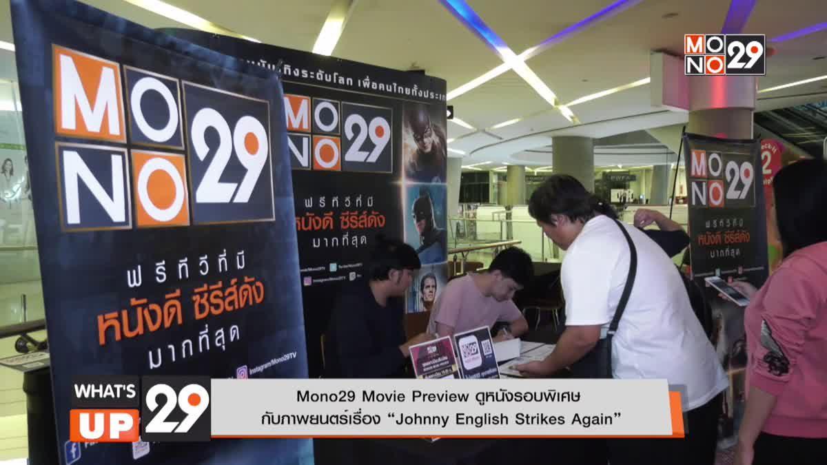 "Mono29 Movie Preview ดูหนังรอบพิเศษ  กับภาพยนตร์เรื่อง ""Johnny English Strikes Again"""