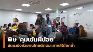 พิษ 'คุมเข้มผีน้อย' สตม.เร่งช่วยคนไทย 300 ชีวิตติดตม.เกาหลีใต้ยกลำ