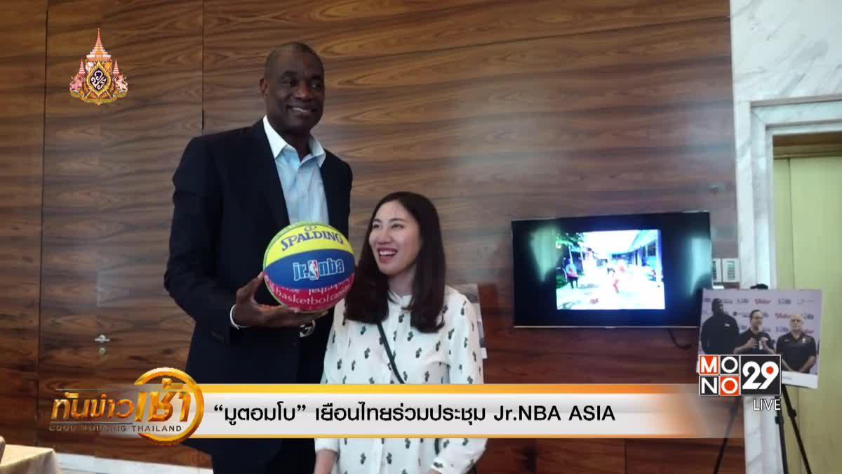 """""""มูตอมโบ"""" เยือนไทยร่วมประชุม Jr.NBA ASIA"""