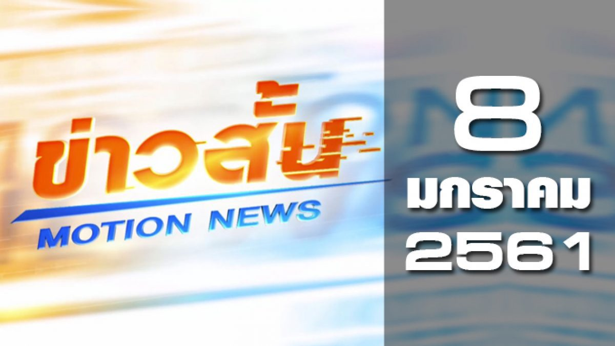 ข่าวสั้น Motion News Break 1 08-01-61