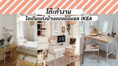 ไอเดียแต่งห้องน่ารักๆ โต๊ะทำงานสไตล์มินิมอล จาก IKEA