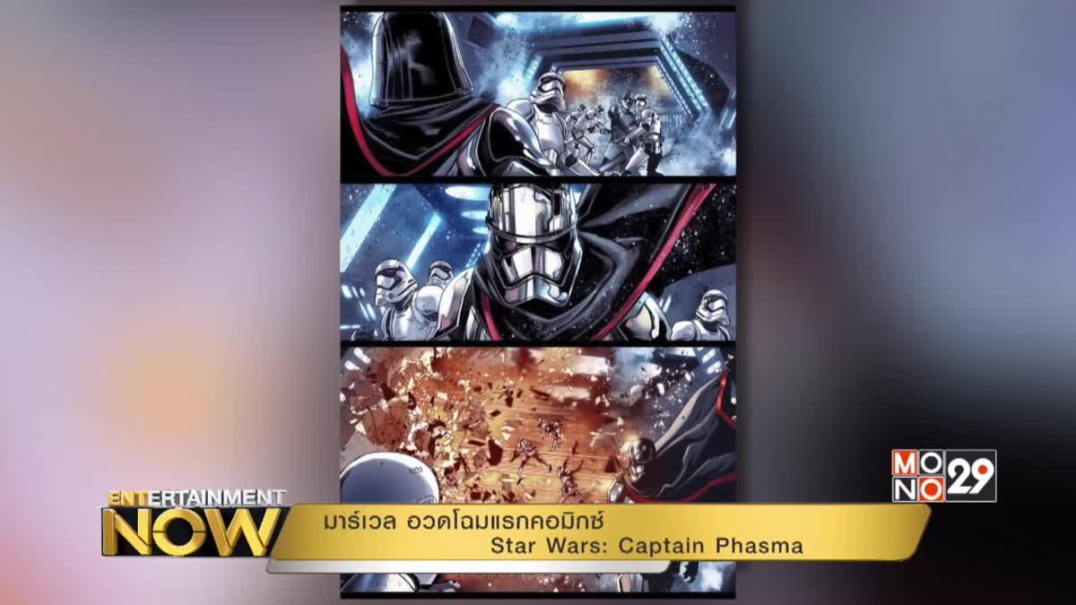 มาร์เวล อวดโฉมแรกคอมิกซ์ Star Wars: Captain Phasma