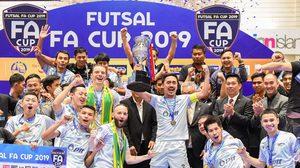 พีทีที บลูเวฟ ชลบุรี ฉลองแชมป์ ฟุตซอล เอฟเอ คัพ 2019