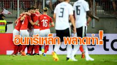 ผลบอล ออสเตรีย vs เยอรมัน!! อินทรีเหล็ก ปีกหักนำก่อนแต่โดน ออสเตรีย เผาเครื่อง 1-2