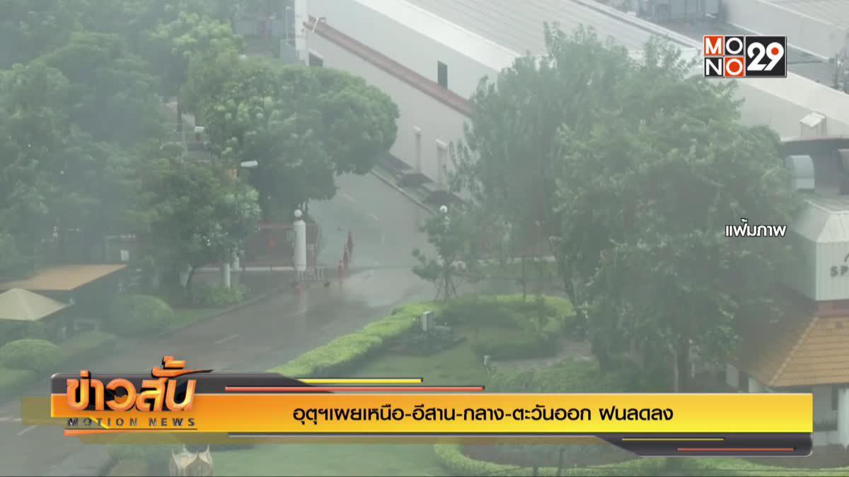 อุตุฯเผยเหนือ-อีสาน-กลาง-ตะวันออก ฝนลดลง