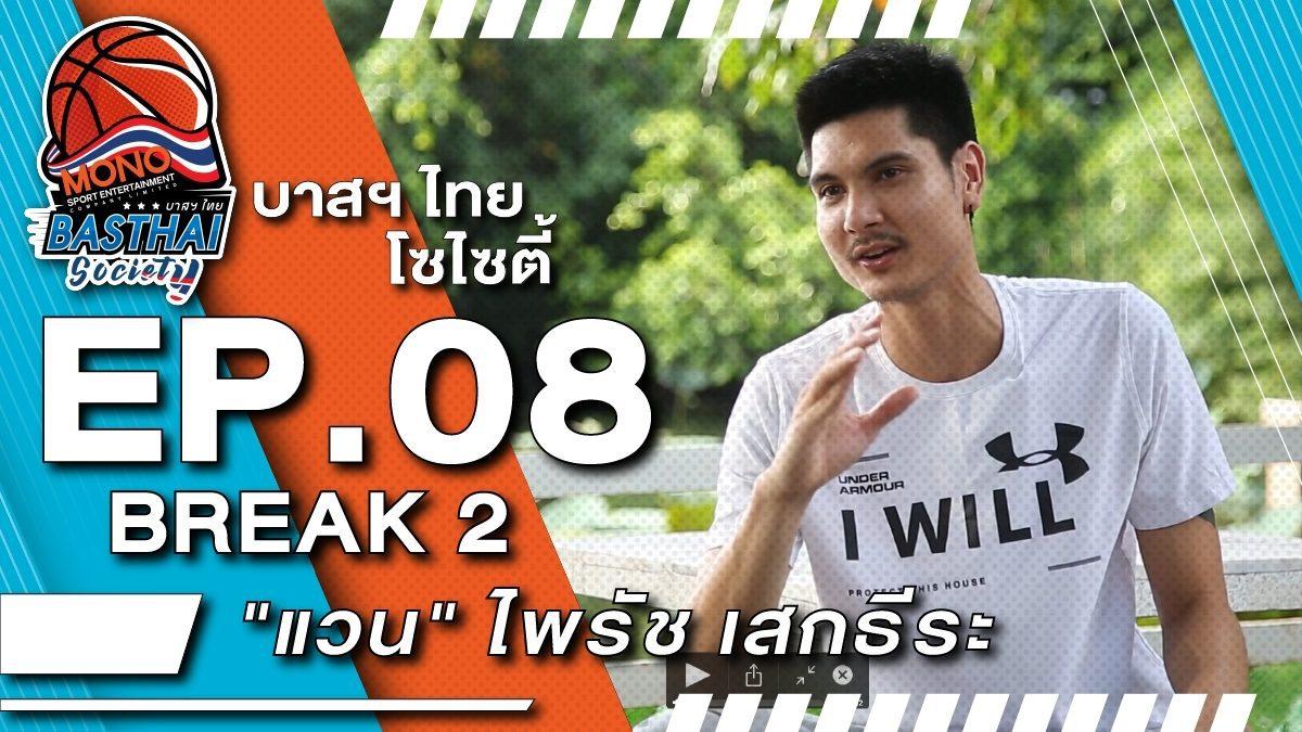 บาสฯไทยSociety EP.8/2
