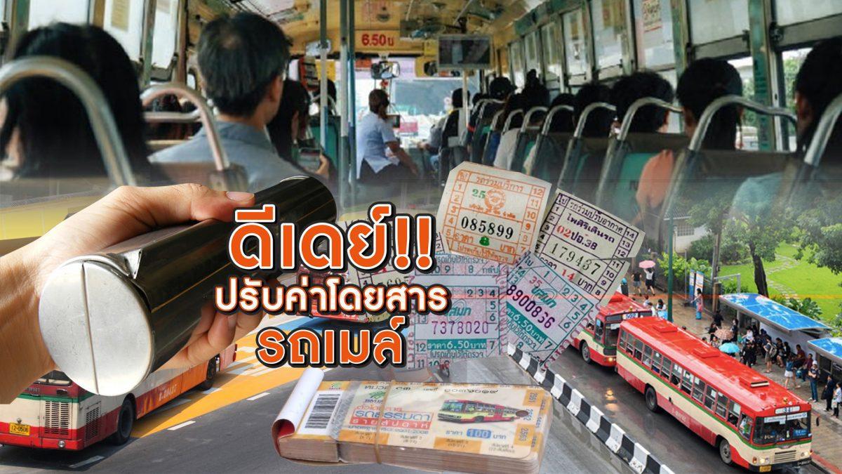 ดีเดย์!! ปรับค่าโดยสารรถเมล์ 22-04-62
