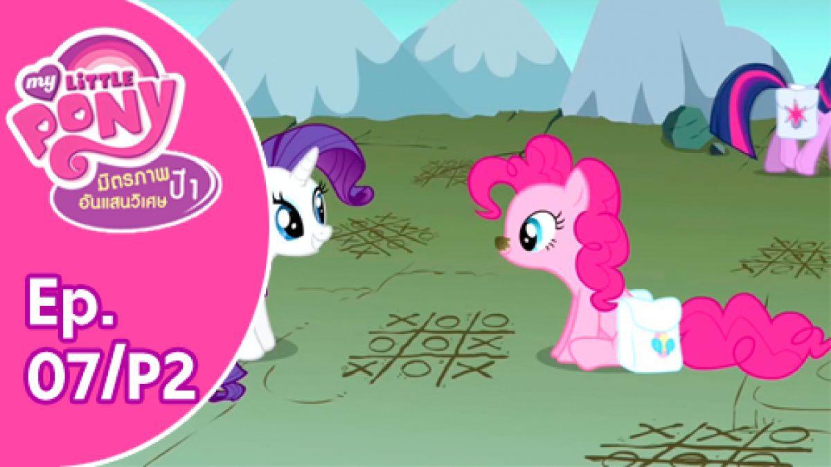 My Little Pony Friendship is Magic: มิตรภาพอันแสนวิเศษ ปี 1 Ep.07/P2