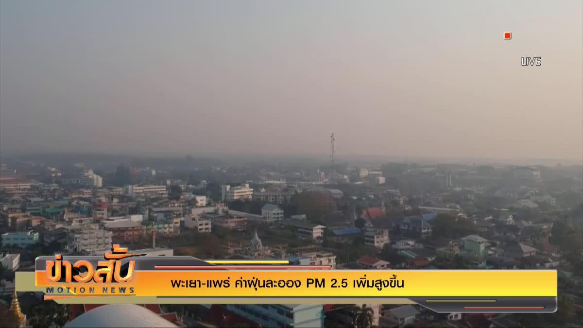 พะเยา-แพร่ ค่าฝุ่นละออง PM 2.5 เพิ่มสูงขึ้น