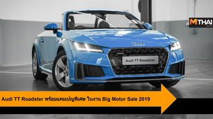 The New Audi TT Roadsterพร้อมแคมเปญพิเศษ ในงาน Big Motor Sale 2019