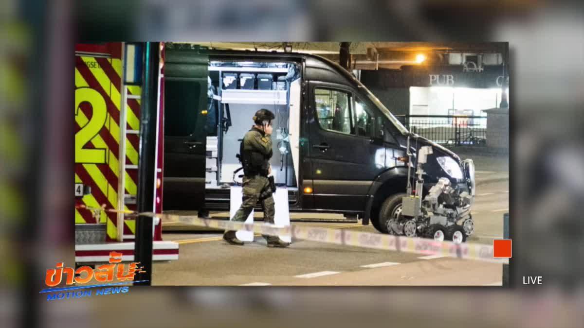 ตำรวจนอร์เวย์พบวัตถุคล้ายระเบิด