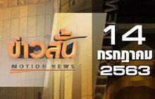 ข่าวสั้น Motion News Break 3 14-07-63