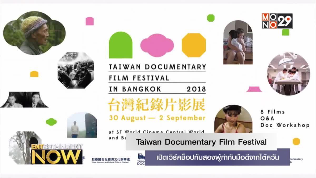 Taiwan Documentary Film Festival เปิดเวิร์คช็อปกับสองผู้กำกับมือดีจากไต้หวัน