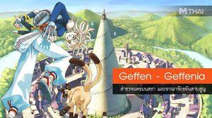 Geffen – Geffenia จาก นครมนตรา ถึง อาณาจักรอันสาบสูญ