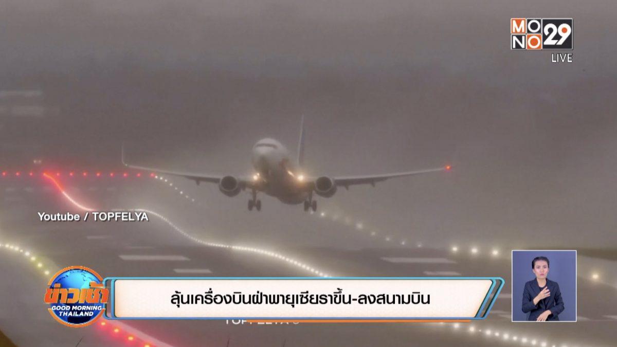 ลุ้นเครื่องบินฝ่าพายุเซียราขึ้น-ลงสนามบิน