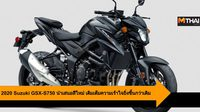 2020 Suzuki GSX-S750 นำเสนอสีใหม่ เติมเต็มความเร้าใจยิ่งขึ้นกว่าเดิม