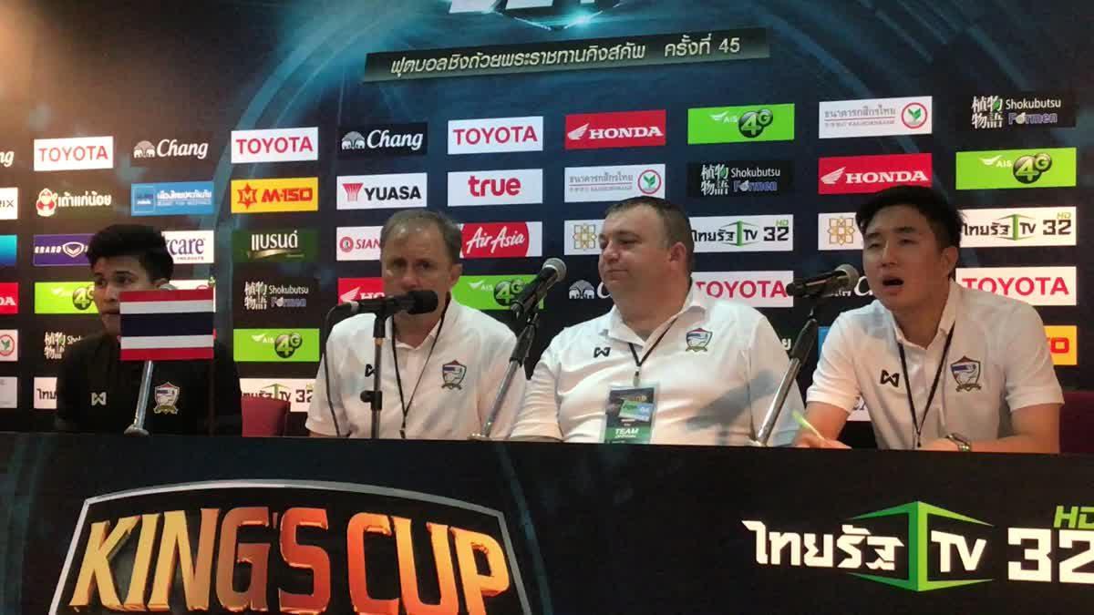 'มิโลวาน ราเยวัช' ให้สัมภาษณ์หลังจบเกมเอาชนะ เกาหลีเหนือ 3-0 ศึกคิงส์ คัพ 2017