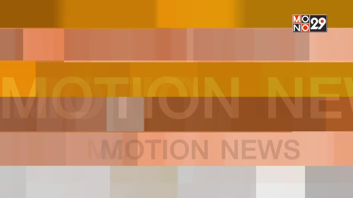ข่าวสั้น Motion News Break 3 23-08-62