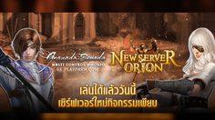 "Granado Espada เปิดเซิร์ฟเวอร์ใหม่ ""Orion""การันตีความปังจาก 3 เซเลปสุดฮอต"