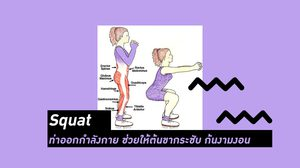 ออกกำลังกายให้ต้นขากระชับ ก้นงามงอน ด้วย ท่าสควอช (Squat)