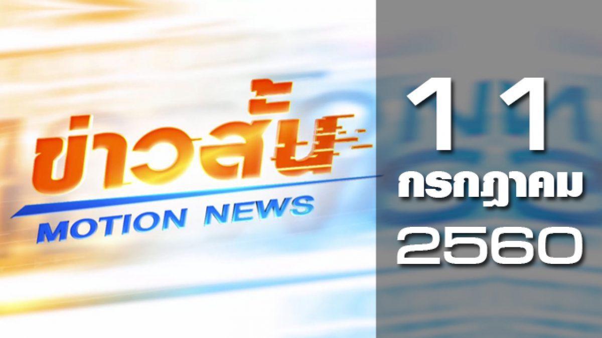 ข่าวสั้น Motion News Break 3 11-07-60