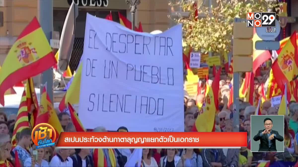 สเปนประท้วงต้านกาตาลุญญาแยกตัวเป็นเอกราช